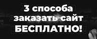 Заказать сайт в Новосибисрке бесплатно